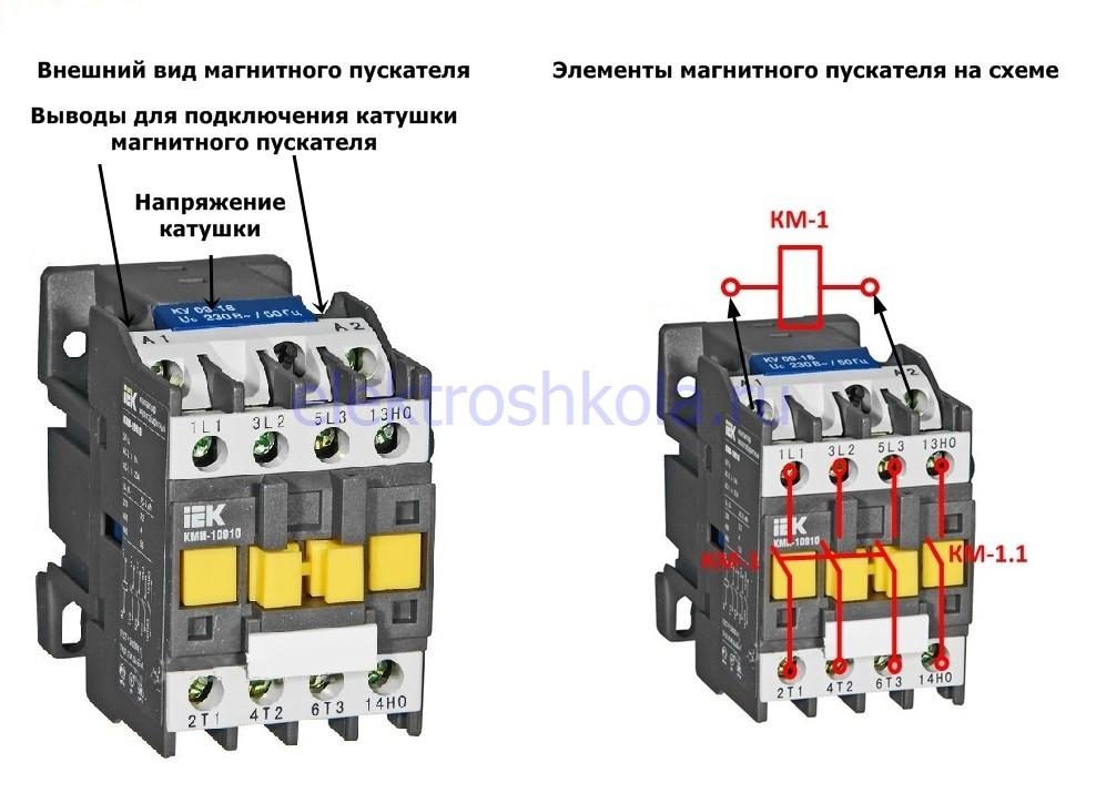 магнитный пускатель на принципиальной электрической схеме