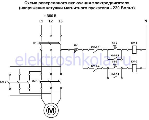 Схема подключения реверсивного пускателя с кнопками