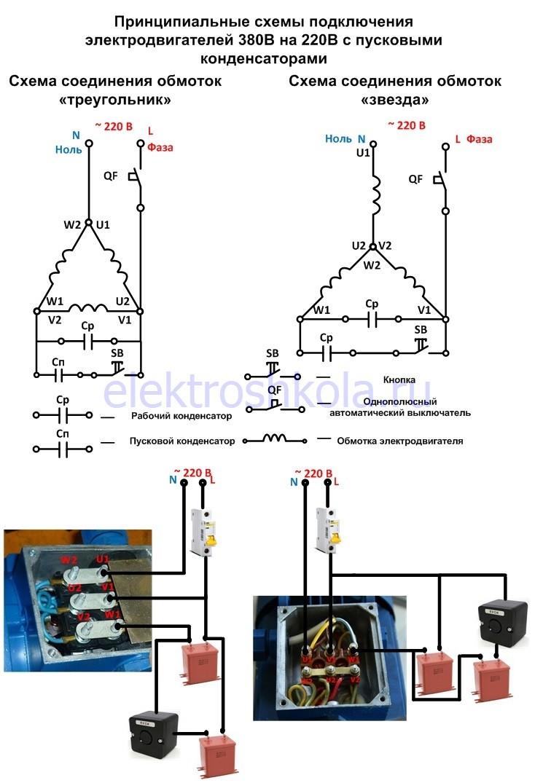 Схема подключения от 380в на 220в электродвигателя через конденсатор