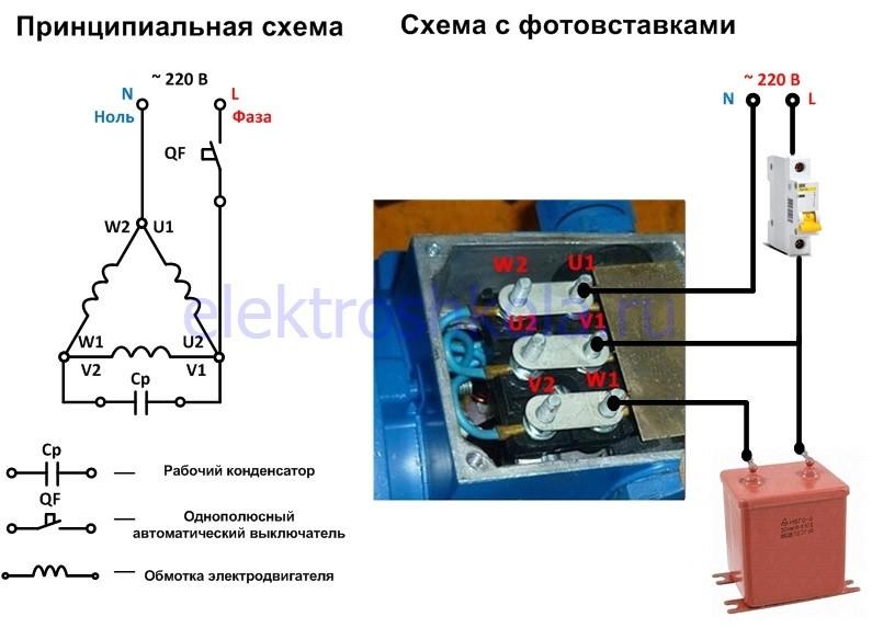 Схема подключения двигателя на 220в без конденсатора