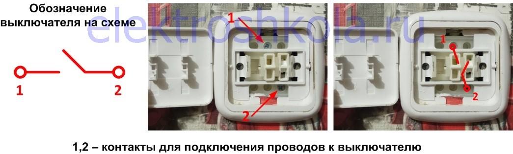 Обозначение выключателя на электрической схеме