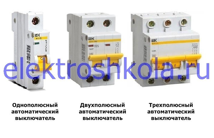 Количество полюсов в автоматическом выключателе