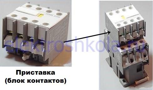 приставка с блок-контактами для контактора