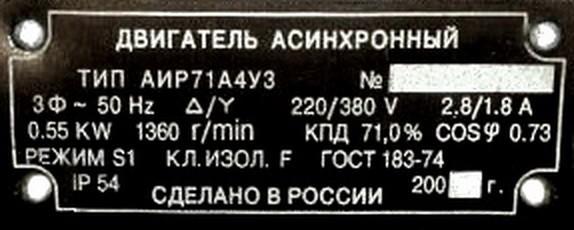 шильдик с паспортными данными электродвигателя