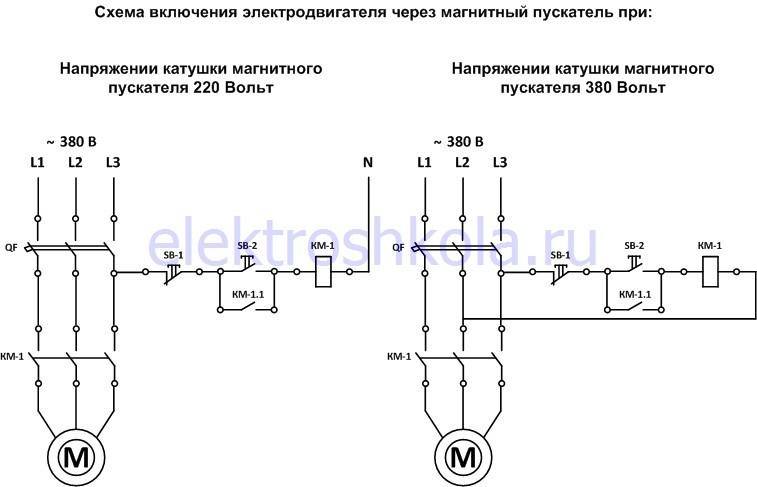 схема подключения электродвигателя через пускатель