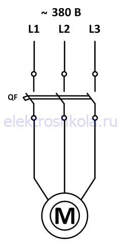 схема прямого включения электродвигателя