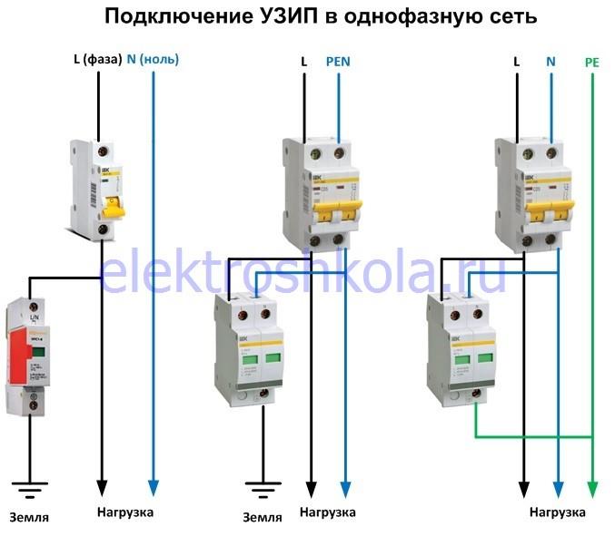 узип схема подключения 220в