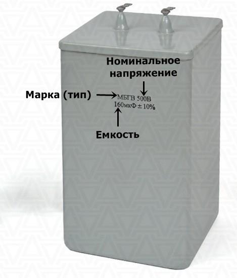 Конденсатор МБГВ маркировка