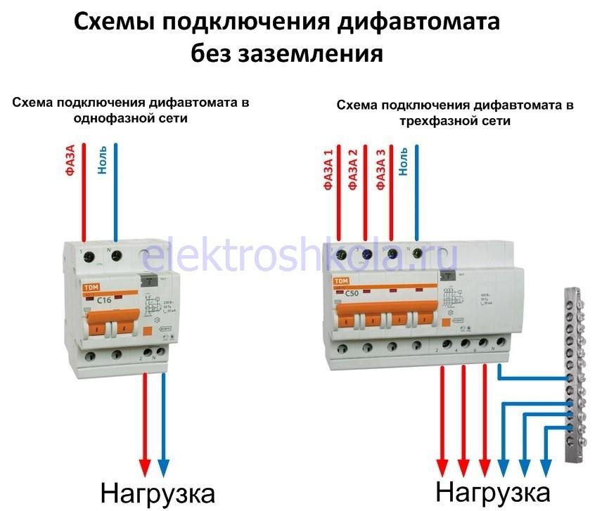 схема подключения дифавтомата без заземления