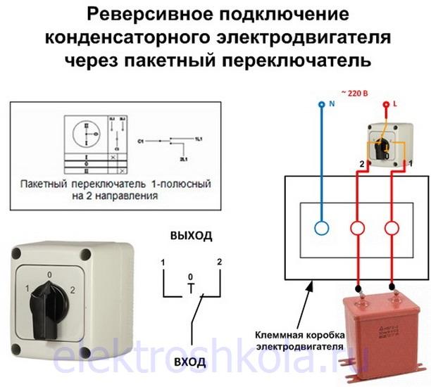 реверсивное подключение двигателя на 220 вольт через конденсатор