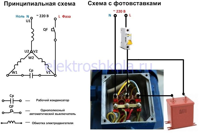 схема подключения электродвигателя 380в через конденсатор