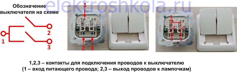обозначение на электрической схеме двухклавишного выключателя