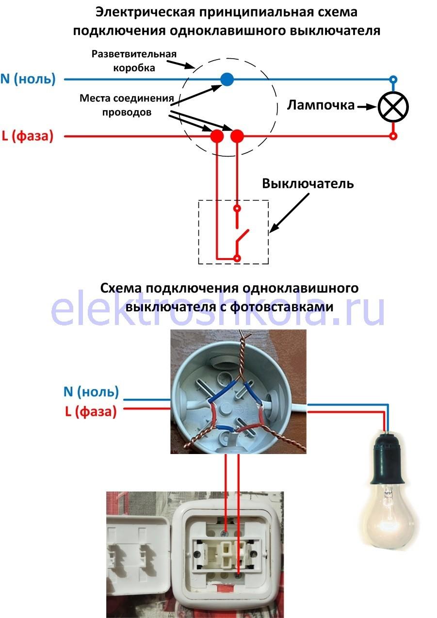 Как присоединить лампочку к выключателю