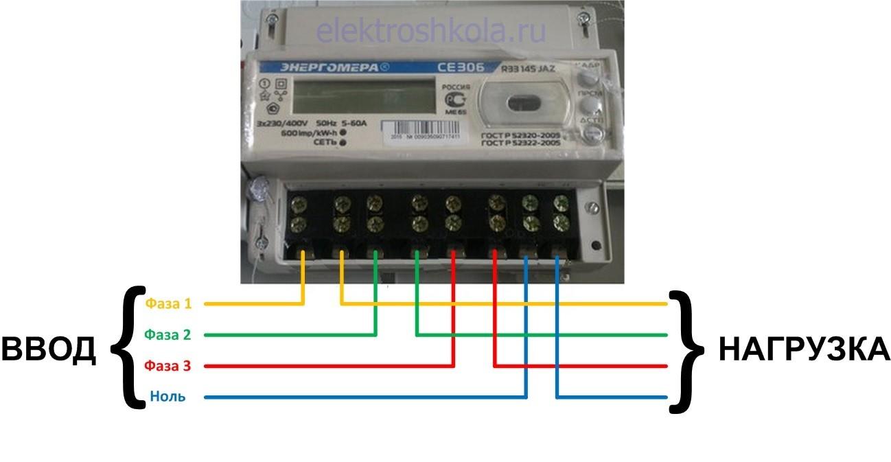 Подключение проводов к трехфазному счетчику 380 вольт