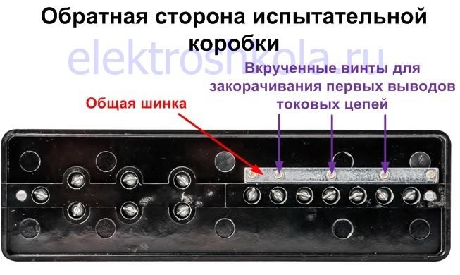 Обратная сторона испытательной коробки для подключения счетчика через трансформаторы