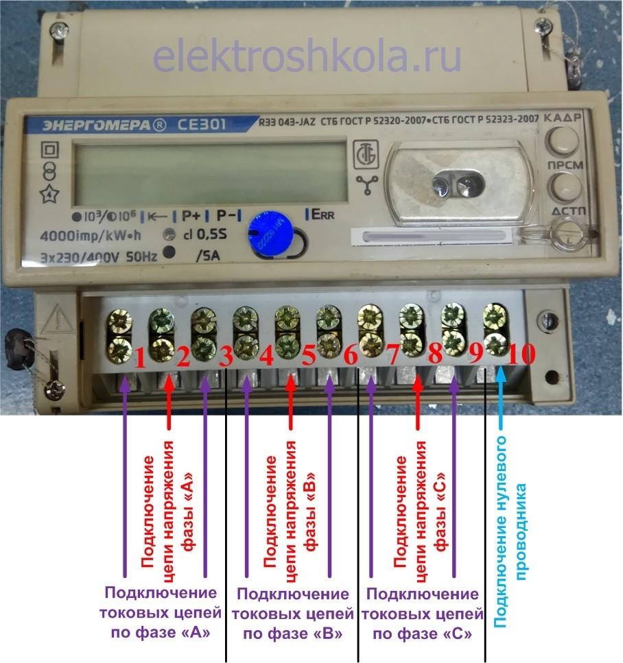 Выводы для подключения счетчика через трансформаторы