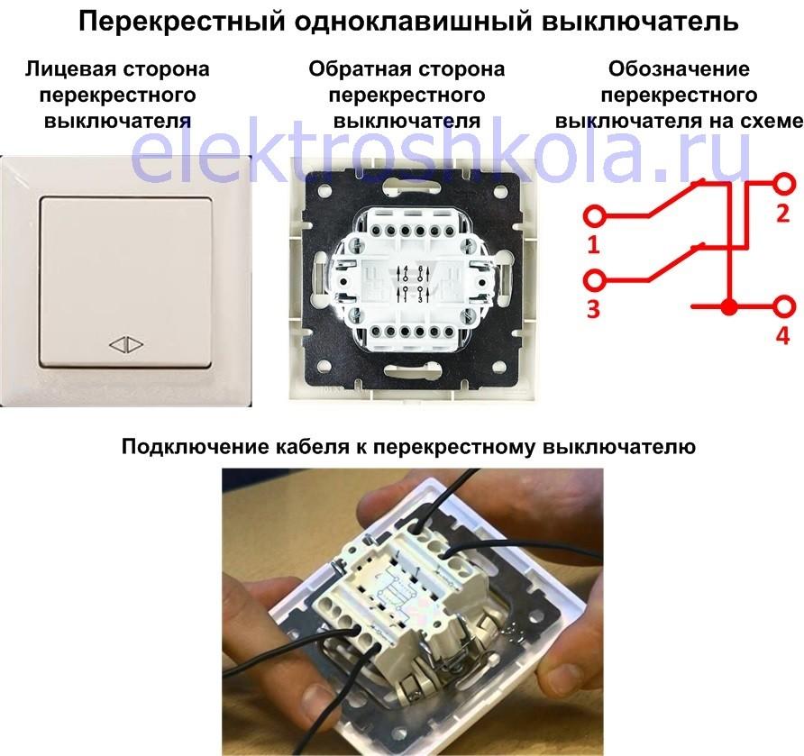 Перекрестный выключатель, внешний вид, обозначение на схеме