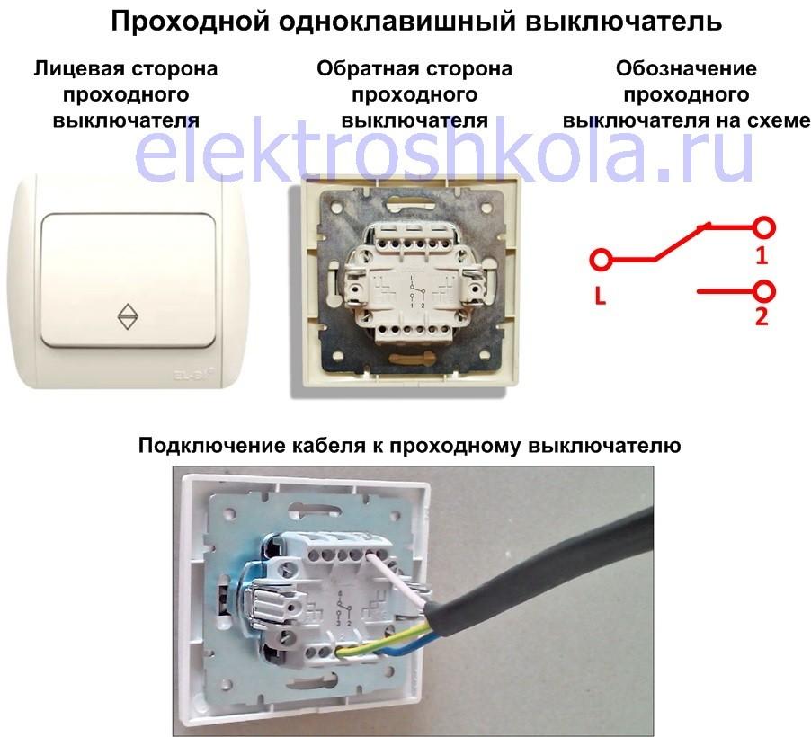 проходной одноклавишный выключатель, внешний вид, обозначение на схеме