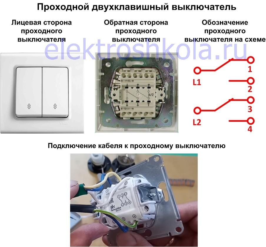 проходной двухклавишный выключатель, внешний вид, обозначение на схеме