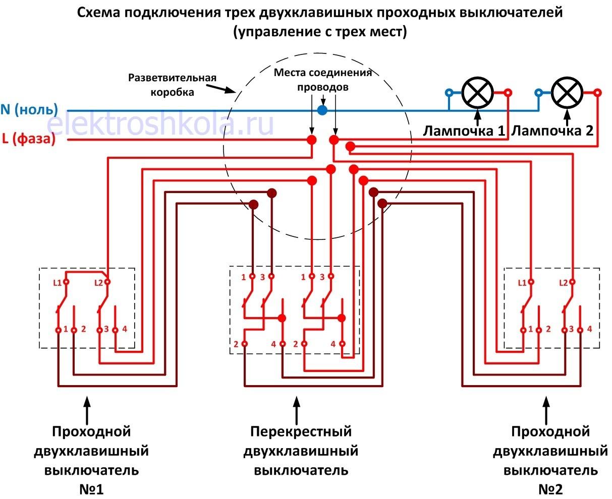 Схема подключения двух проходных и одного перекрестного двухклавишных выключателей на 2 точки для управления с трех мест