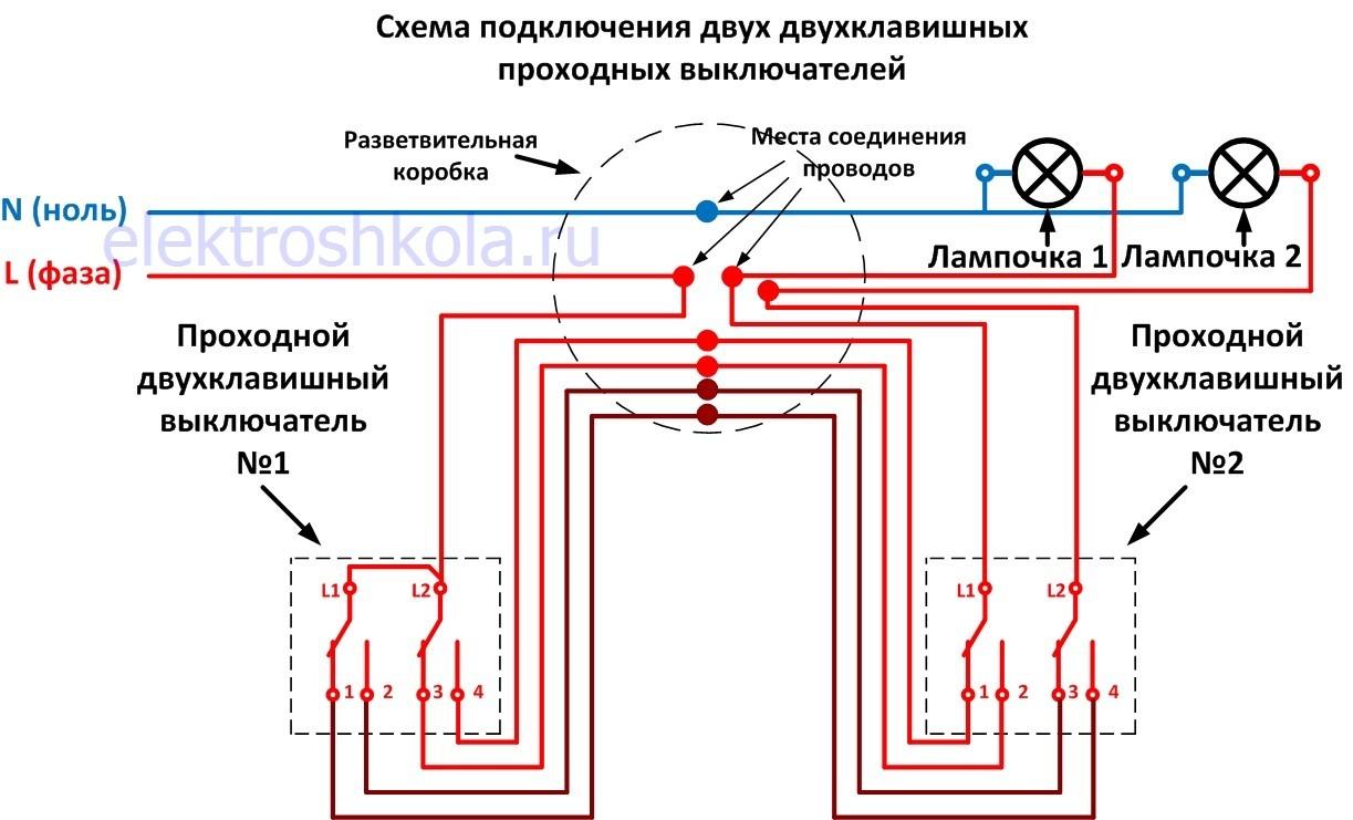 Схема подключения двухклавишных проходных выключателей на 2 точки