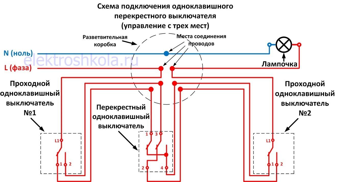 схема подключения перекрестного выключателя для управления с трех мест