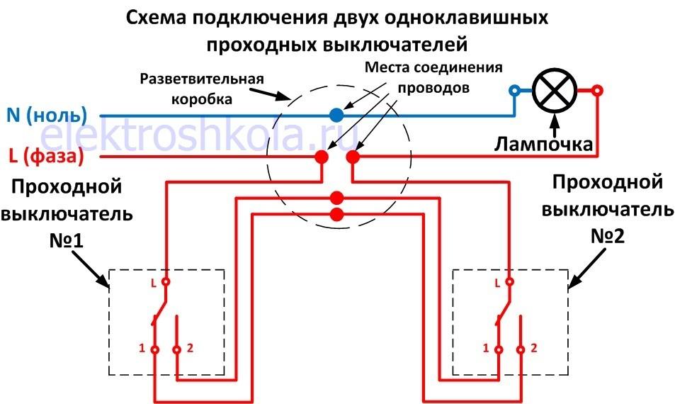 схема подключения двух проходных выключателей для управления с 2-х (двух) мест
