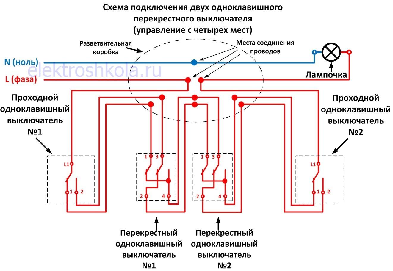 схема подключения двух проходных и двух перекрестных выключателей для управления с четырех мест