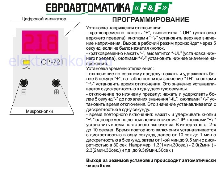 Настройка однофазного реле напряжения F&F (ФиФ) Евроавтоматика