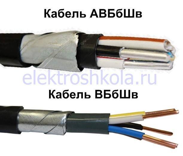 бронированные кабели для прокладки в земле