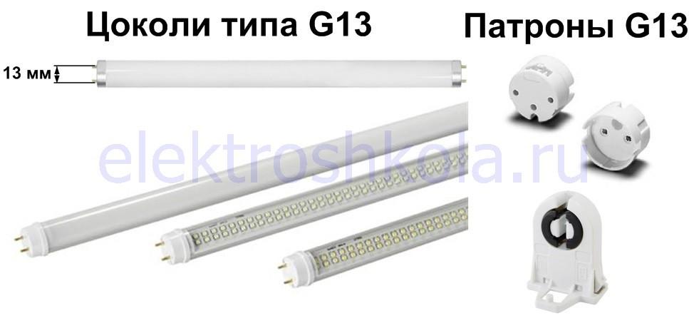 лампы с цоколем g13 и патрон
