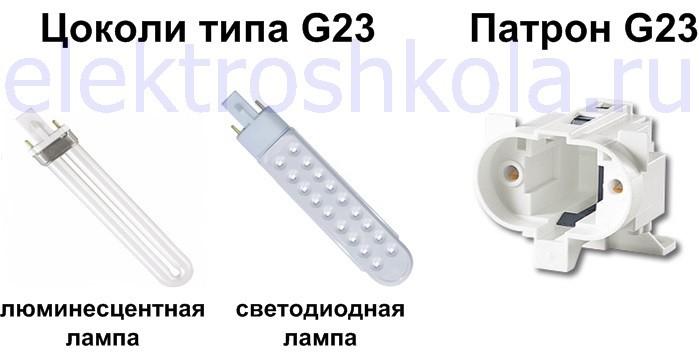 лампы с цоколем g23 и патрон