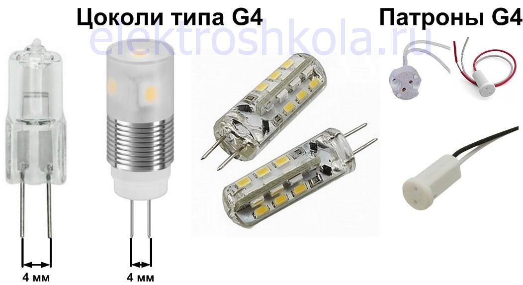 лампы с цоколем g4 и патрон