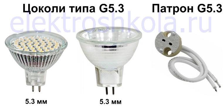 лампы с цоколем g5,3 и патрон