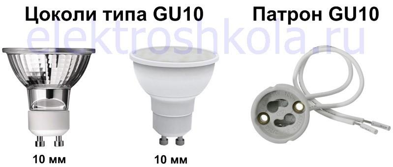 лампы с цоколем gu10 и патрон