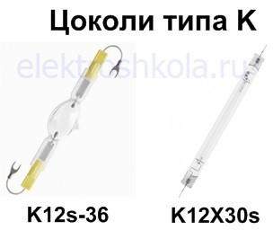 кабельные цоколи типа K