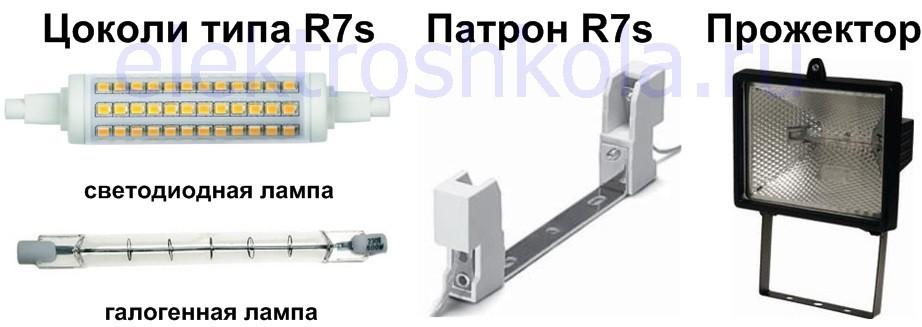 лампы с цоколем r7s и патрон