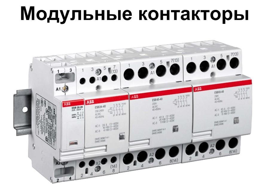 модульные контакторы (пускатели)