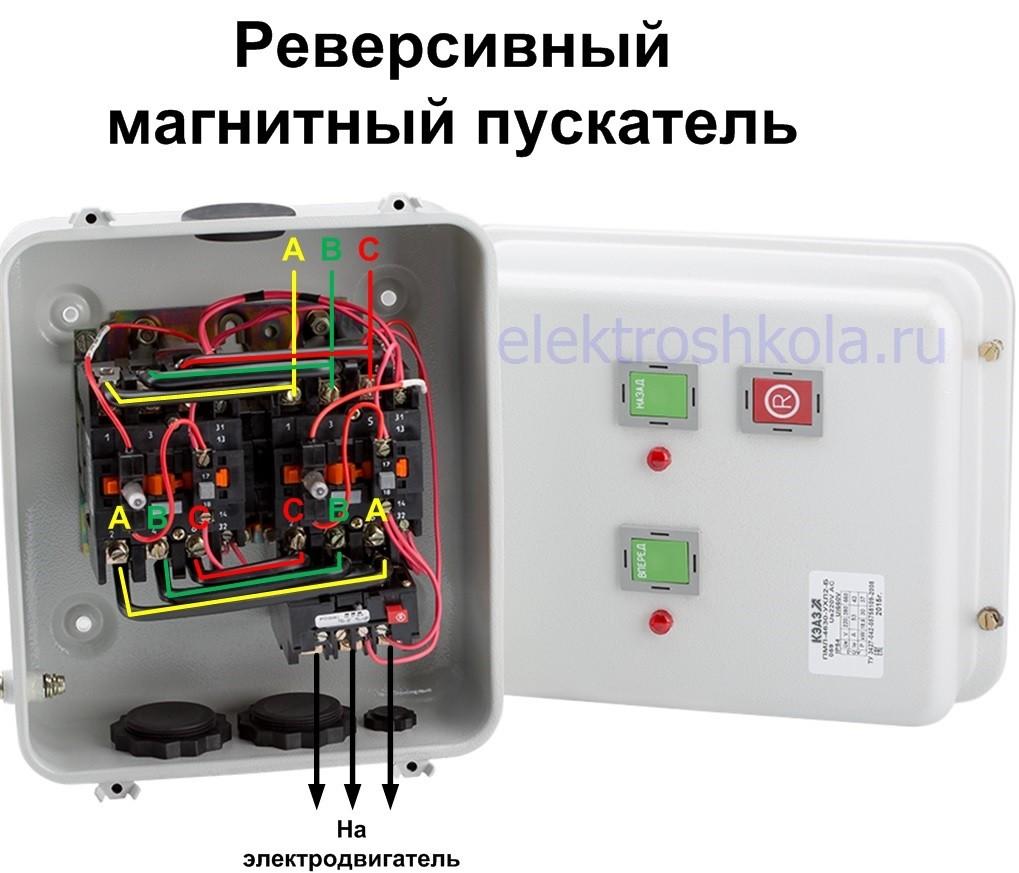 реверсивный пускатель изменение чередования фаз