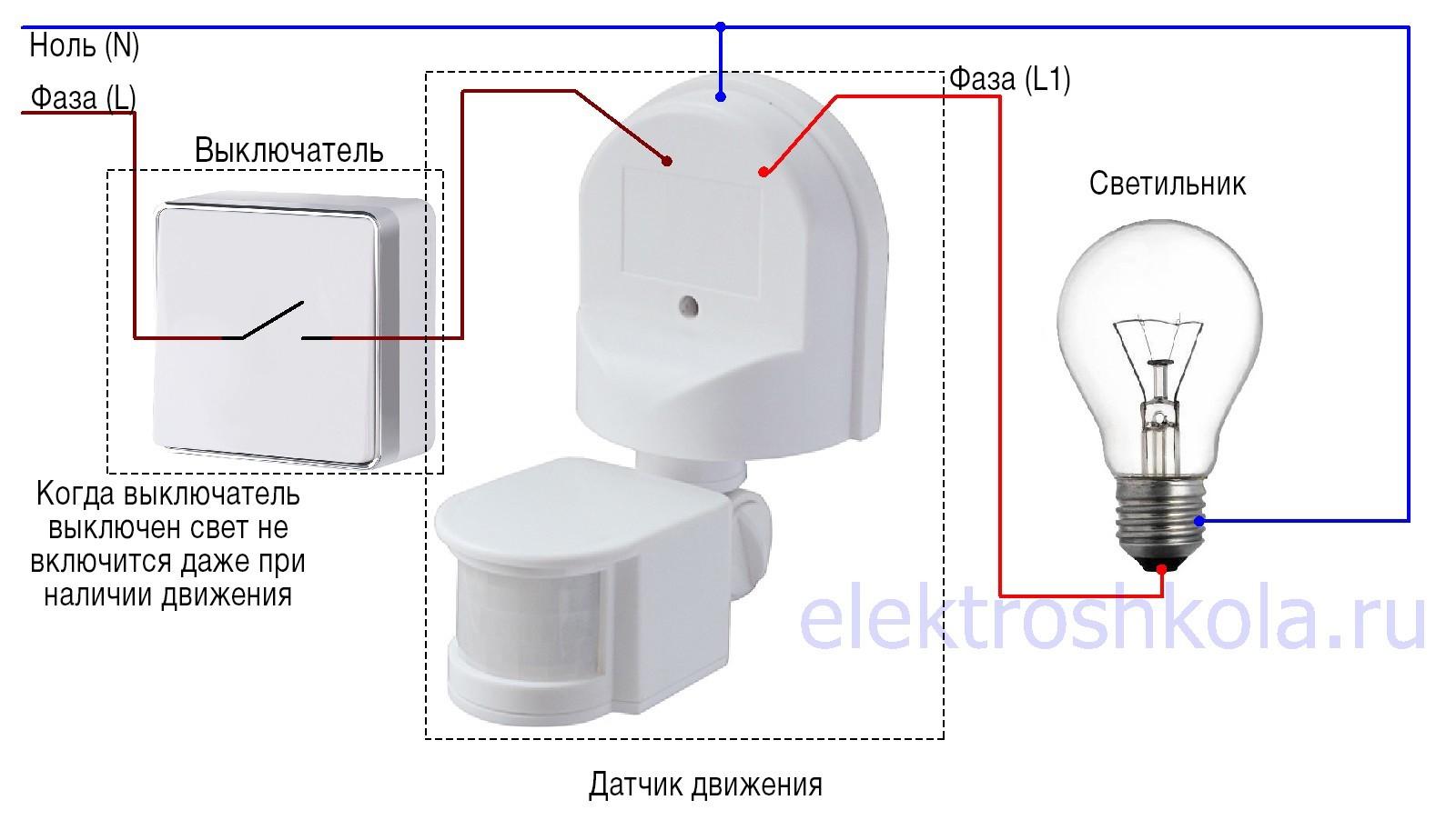 Схема подключения датчика движения с выключателем фото 373