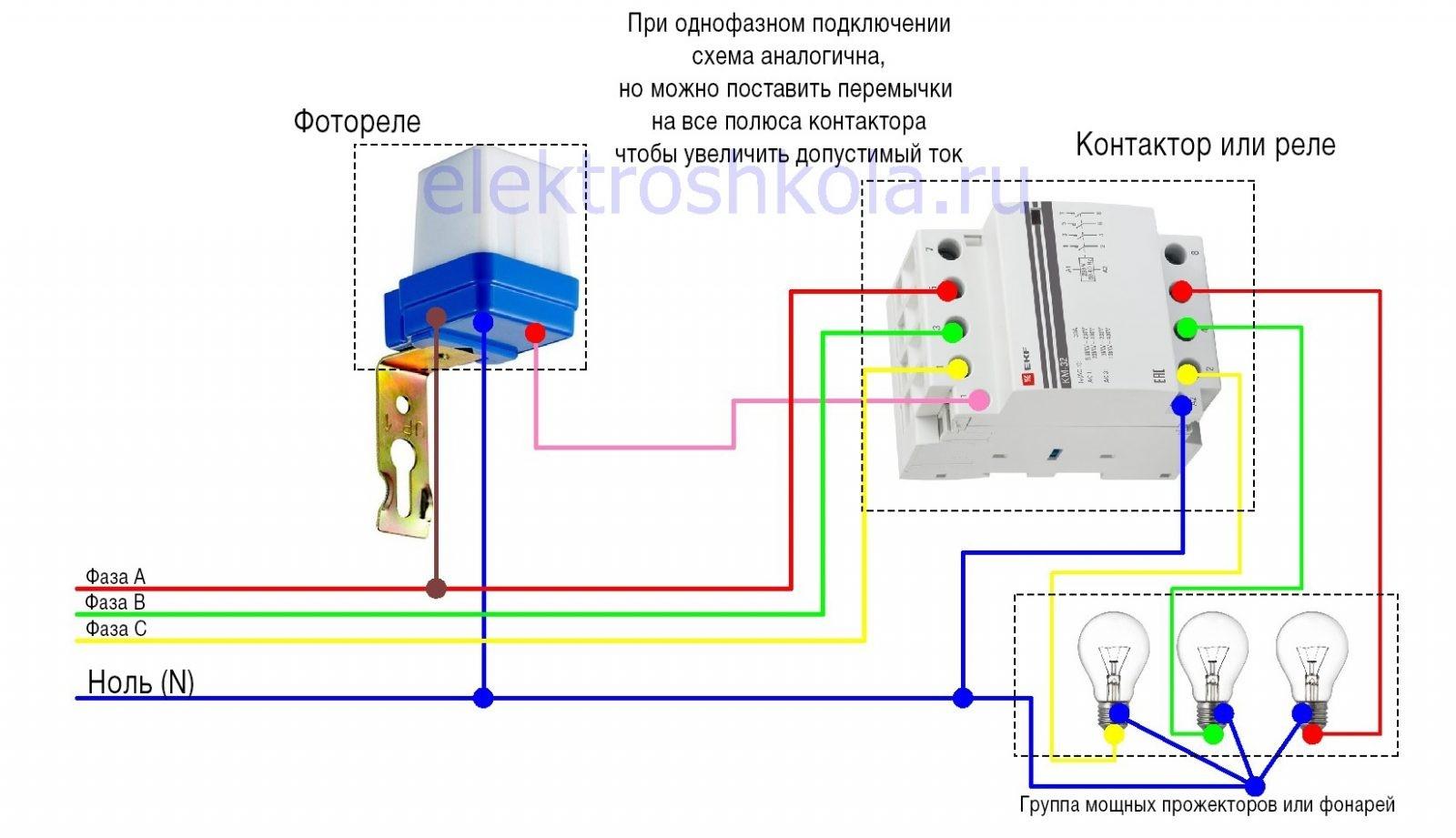 схема подключения фотореле с контактором