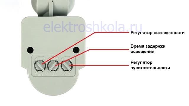 настройка (регулировка) датчиков управления освещением