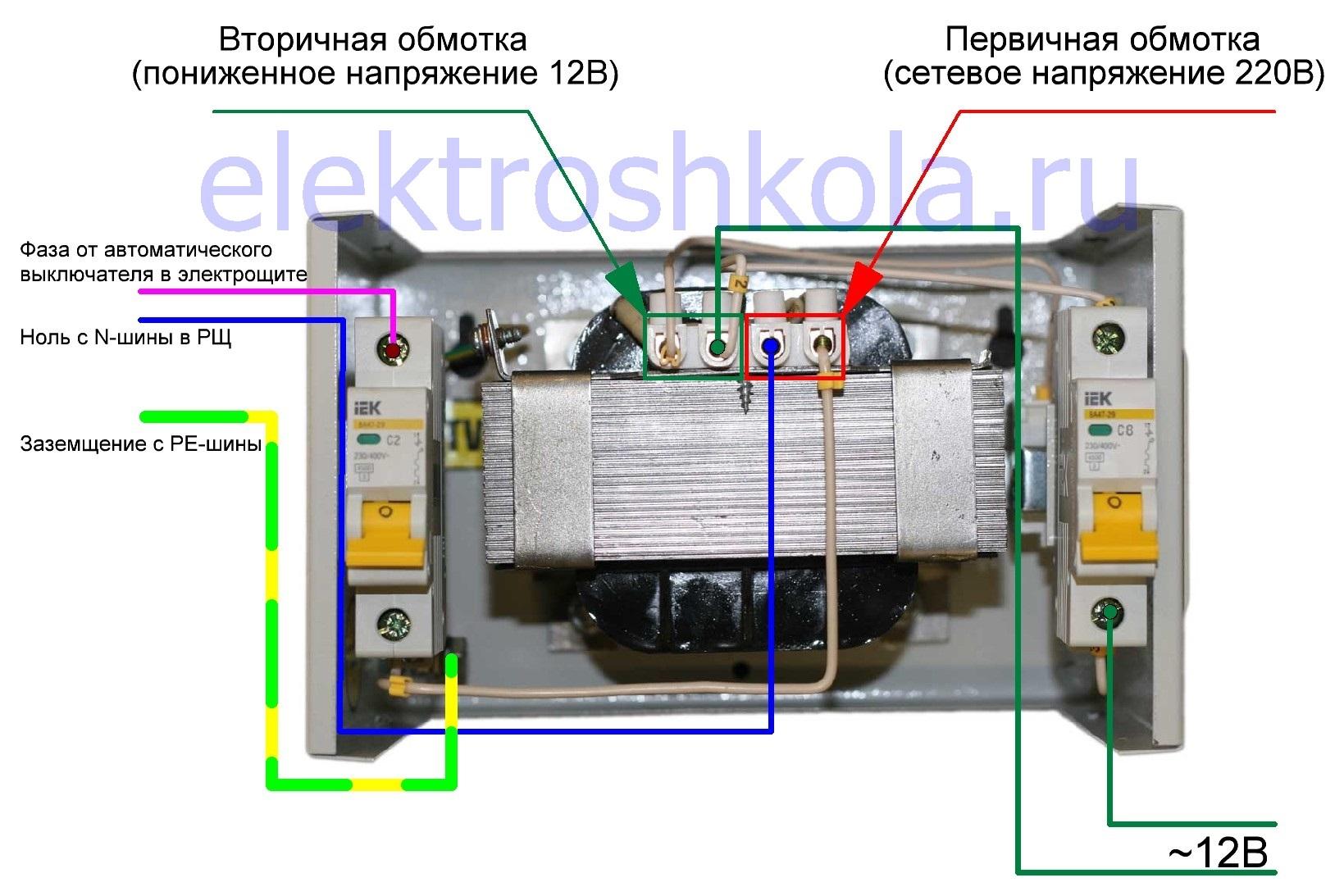 подключение понижающего трансформатора ЯТП