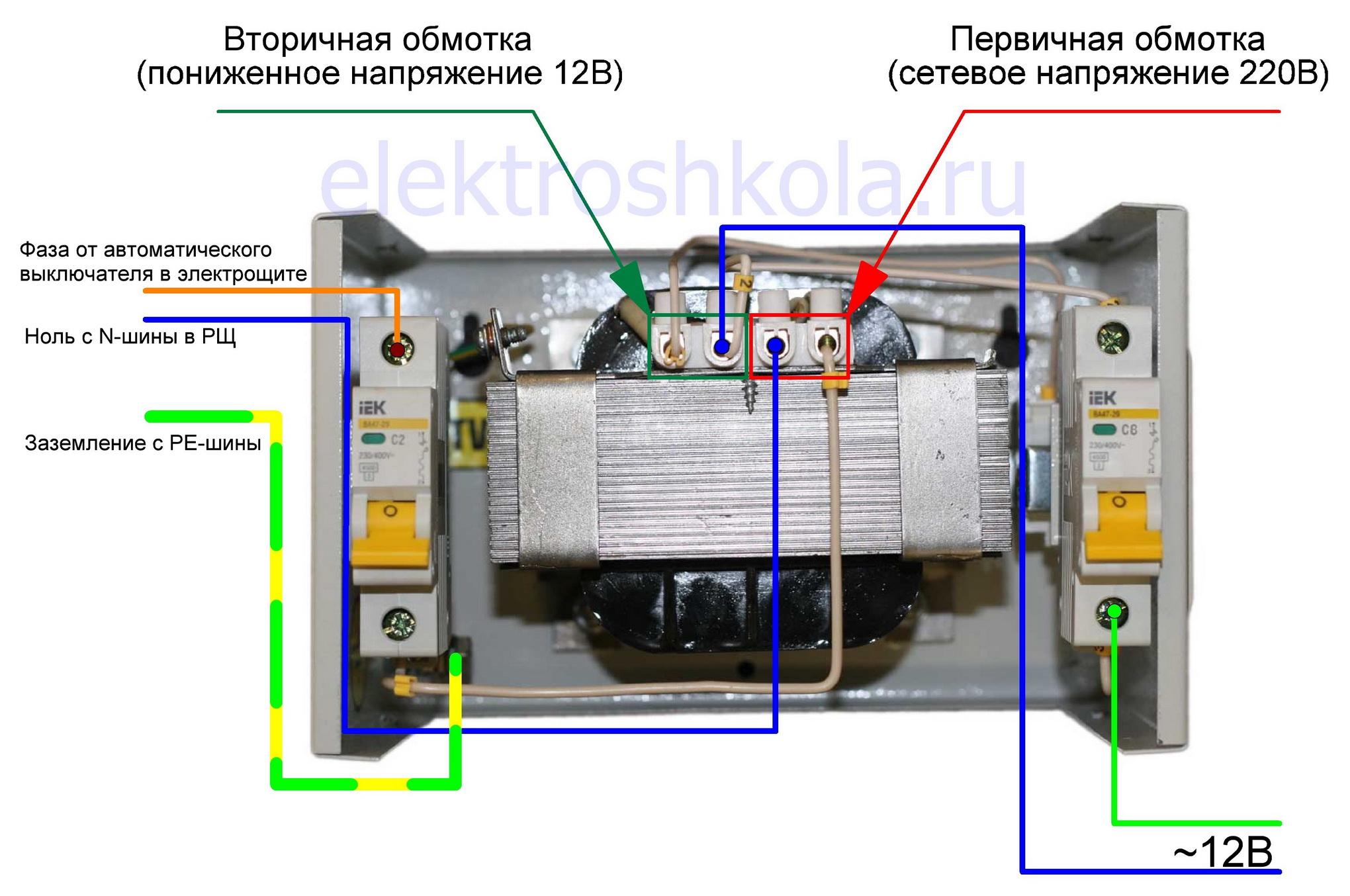 подключение ящика с понижающим трансформатором ЯТП