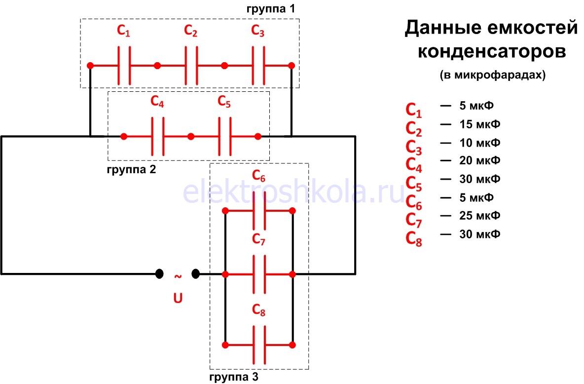 1 этап расчета емкости при смешанном соединении конденсаторов