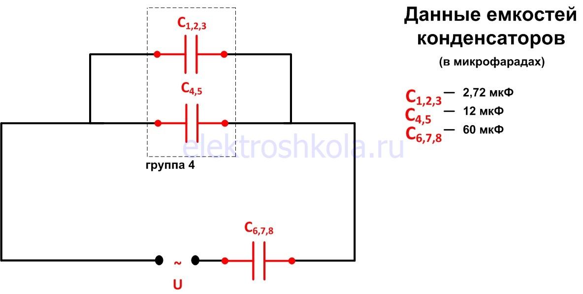 2 этап расчета емкости при смешанном соединении конденсаторов