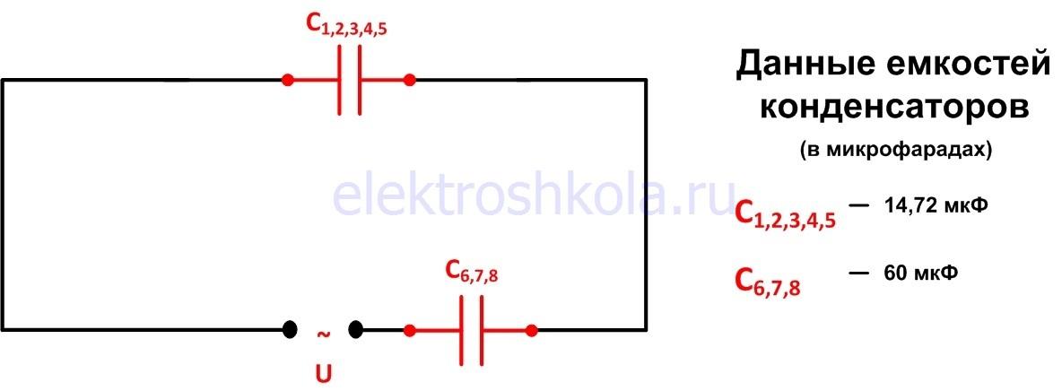 3 этап расчета емкости при смешанном соединении конденсаторов