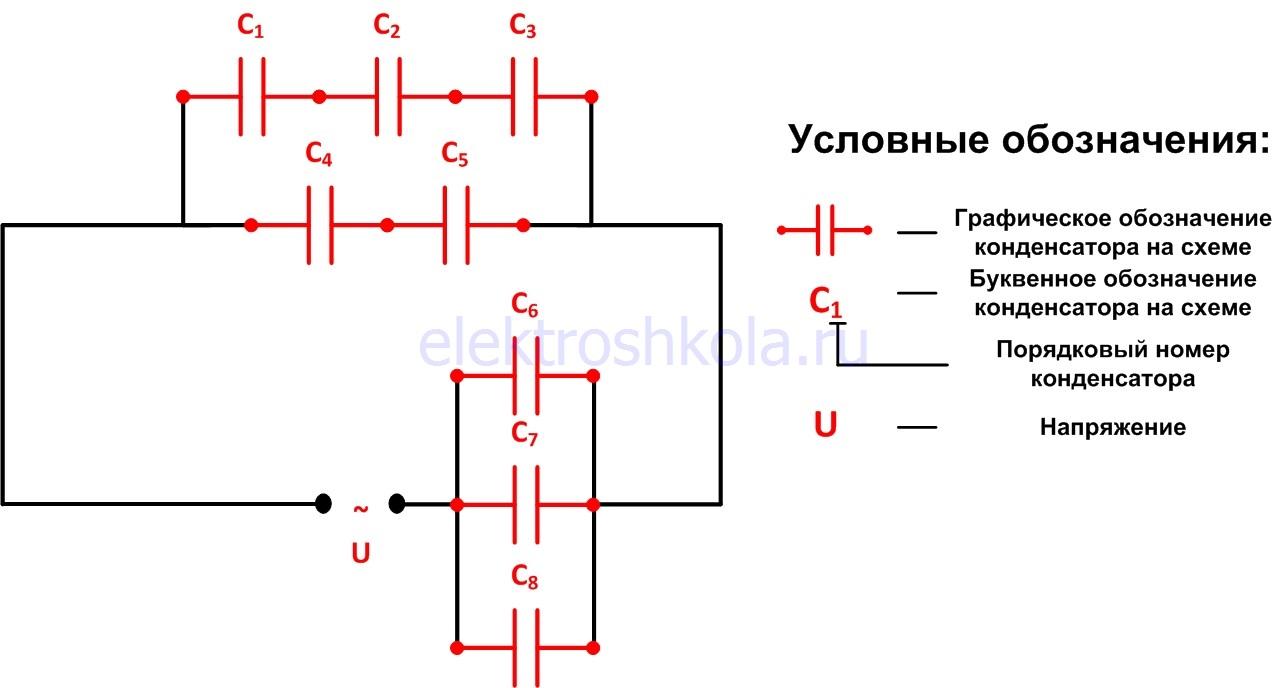 схема смешанного соединения конденсаторов