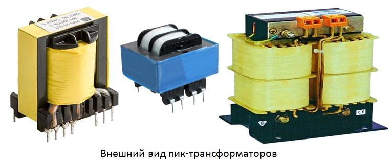 внешний вид пик-трансформаторов