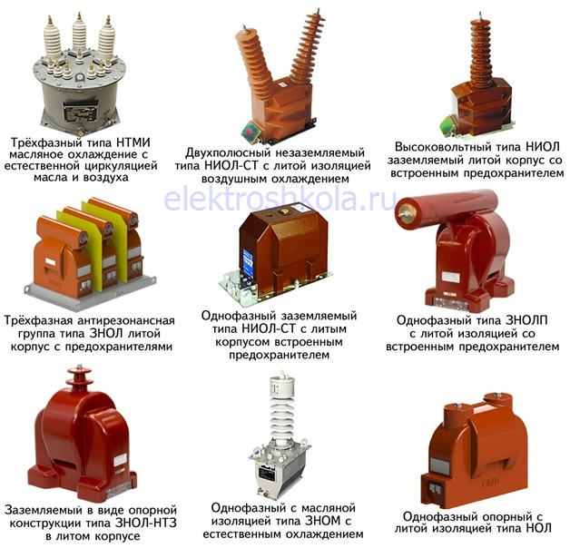 основные типы измерительных трансформаторов напряжения